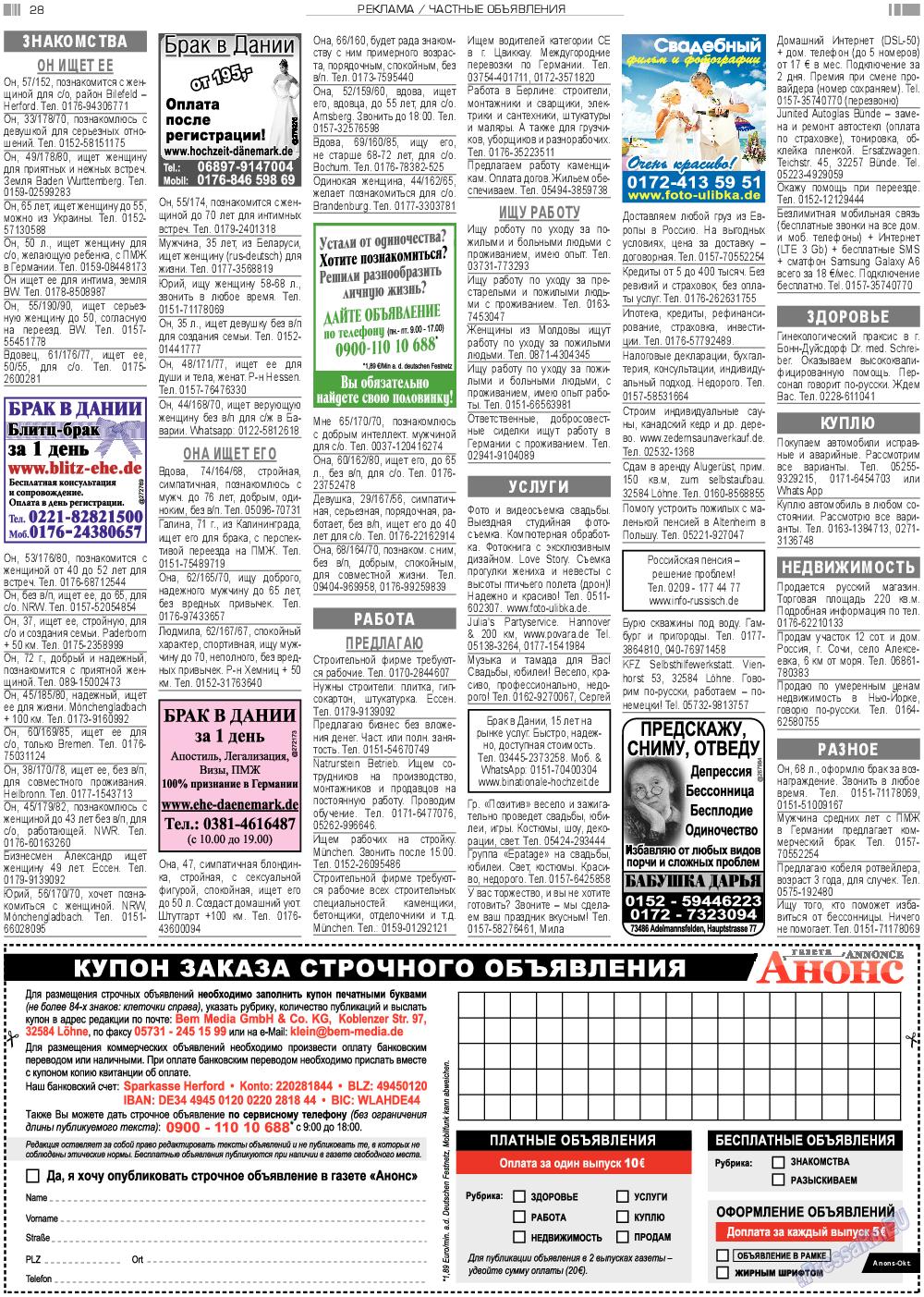 Газеты с объявлениями о знакомствах