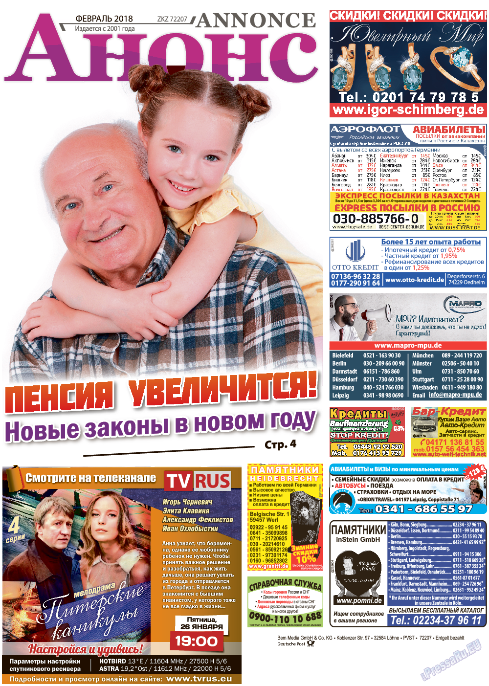 Анонс (газета). 2018 год, номер 2, стр. 1