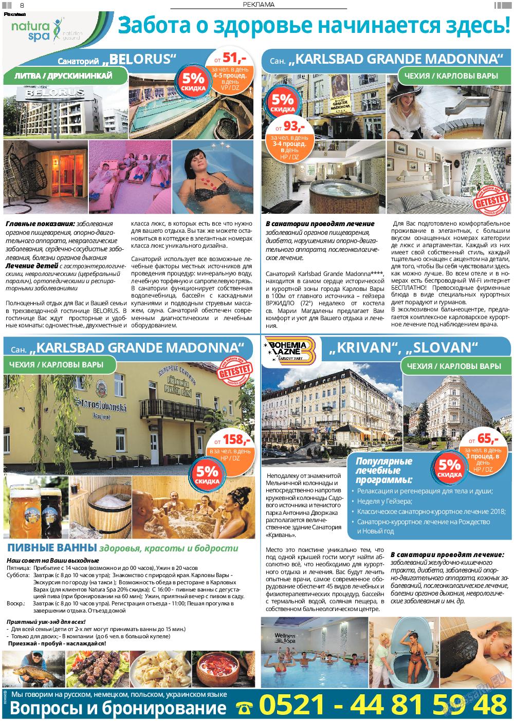Анонс (газета). 2018 год, номер 7, стр. 8