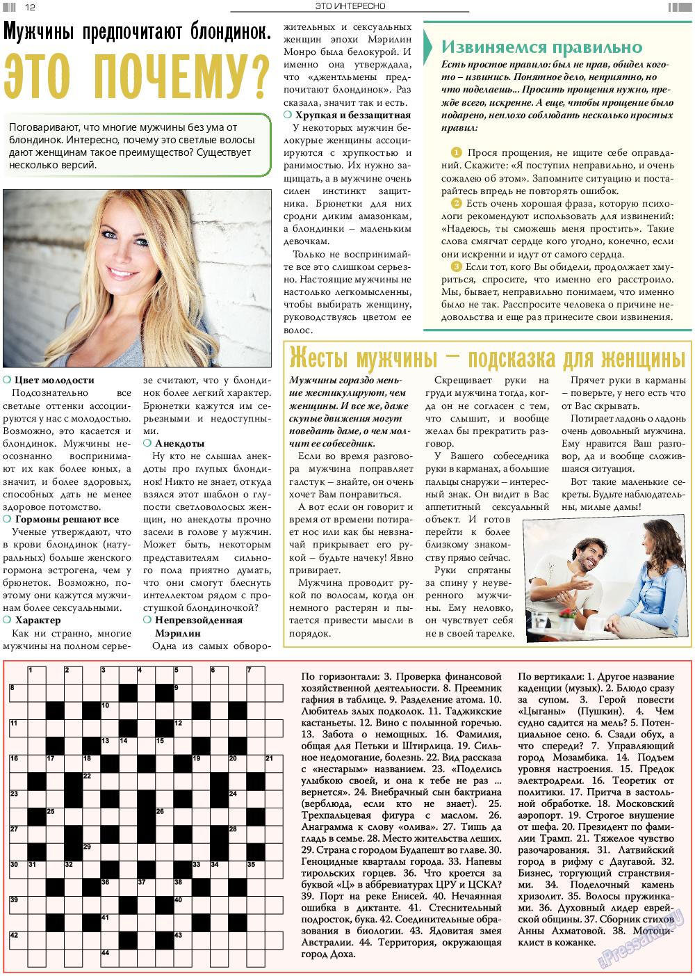 Анонс (газета). 2019 год, номер 10, стр. 12