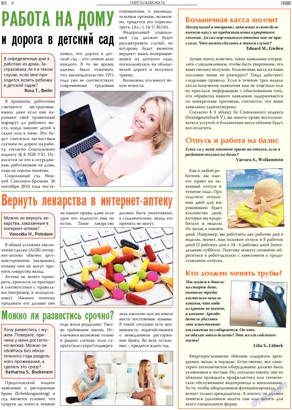 Анонс (газета). 2019 год, номер 12, стр. 8