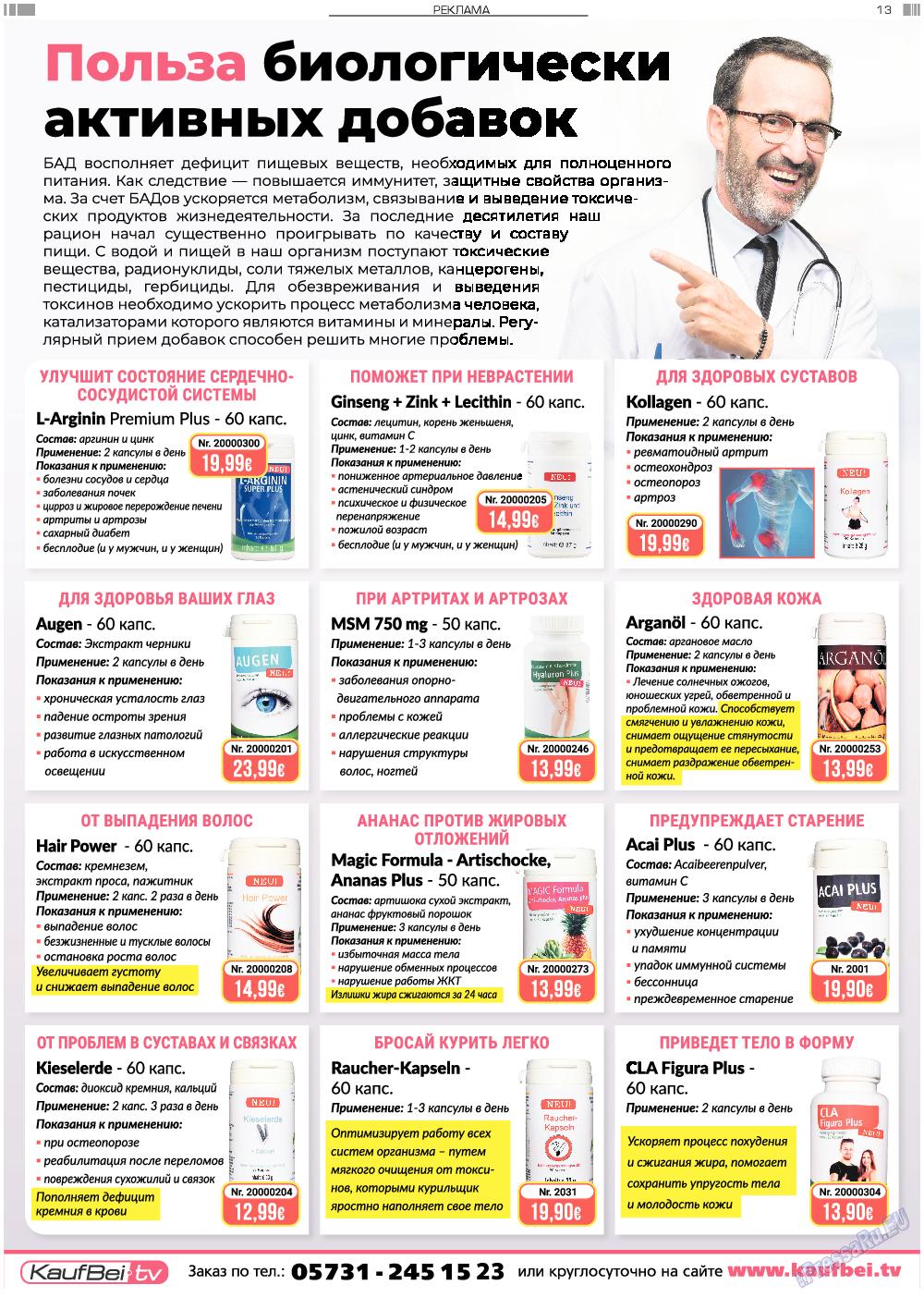Анонс (газета). 2019 год, номер 4, стр. 13