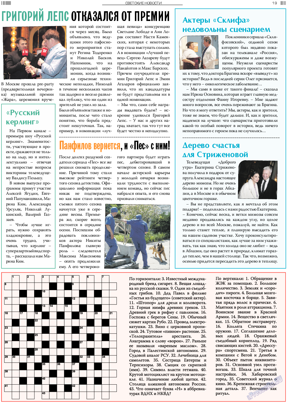 Анонс (газета). 2019 год, номер 5, стр. 19