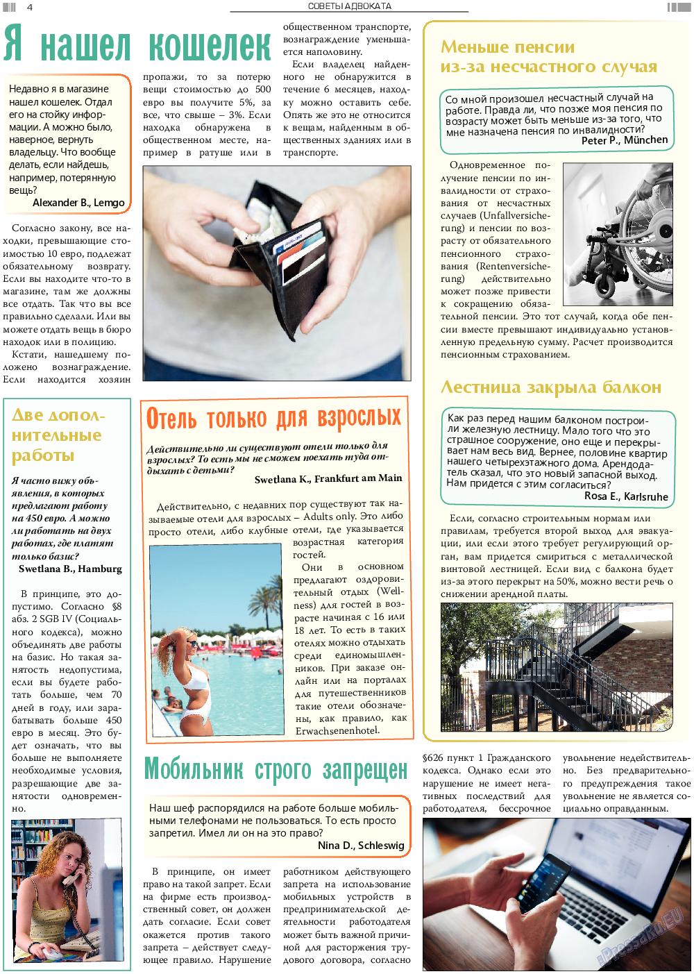 Анонс (газета). 2019 год, номер 7, стр. 4
