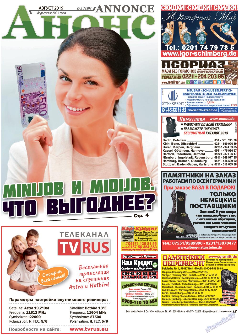 Анонс (газета). 2019 год, номер 8, стр. 1