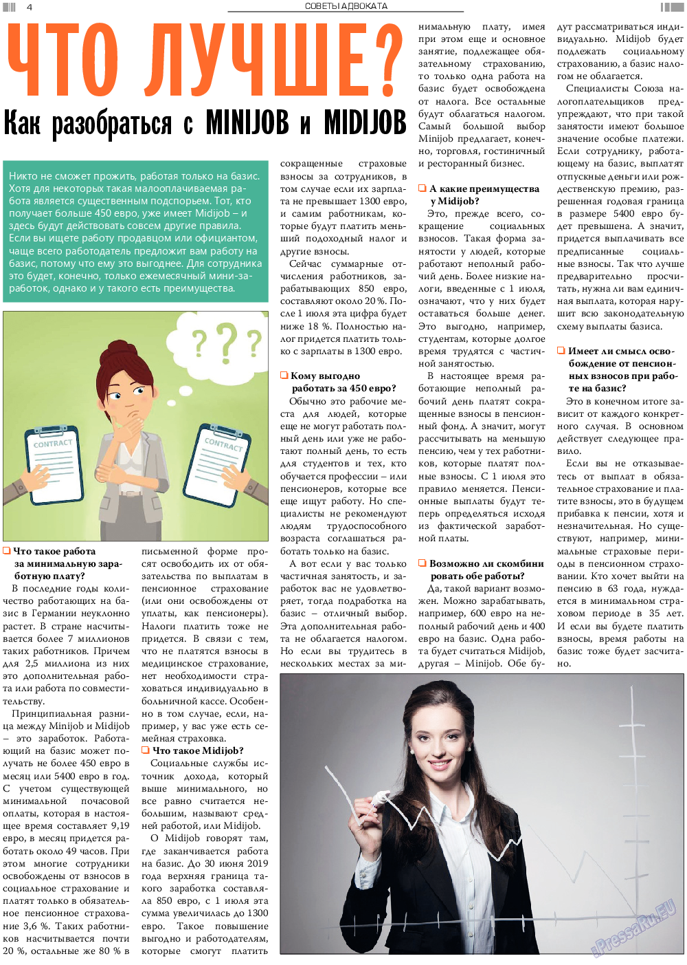 Анонс (газета). 2019 год, номер 8, стр. 4
