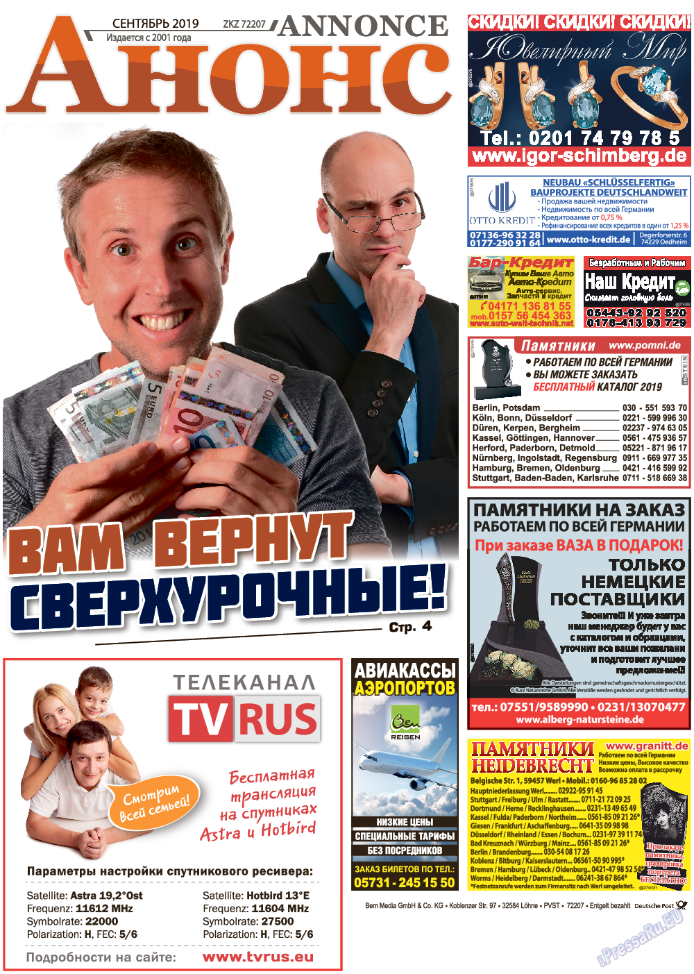 Анонс (газета). 2019 год, номер 9, стр. 1
