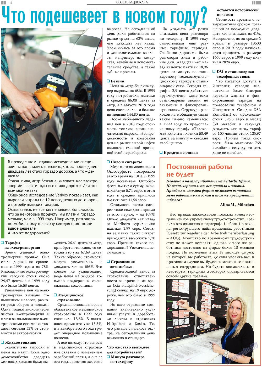 Анонс (газета). 2020 год, номер 1, стр. 4