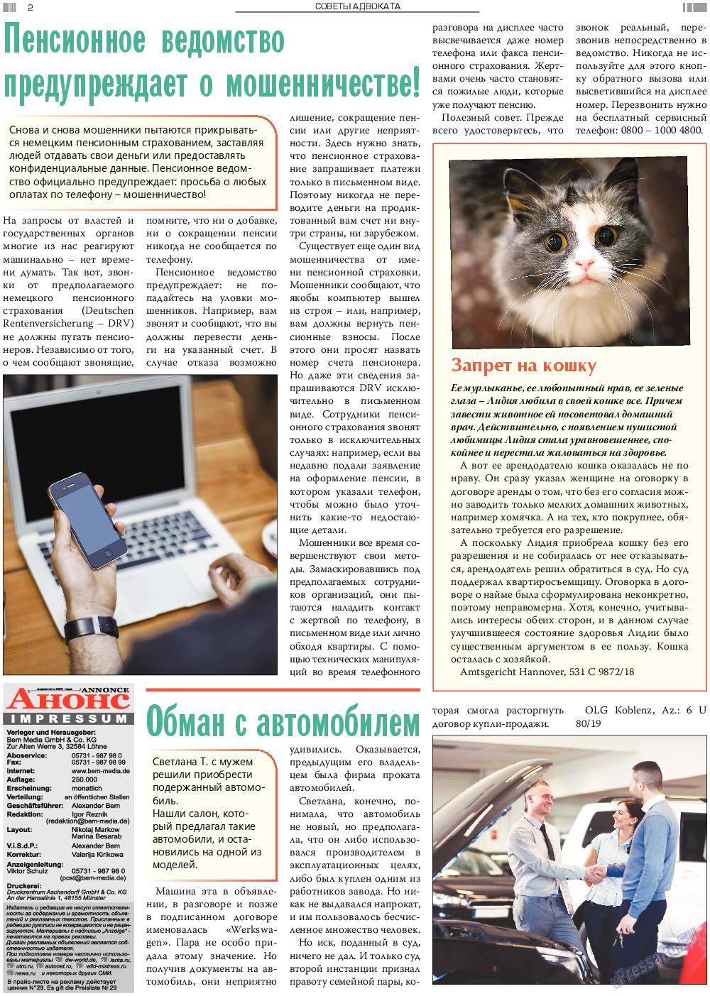 Анонс (газета). 2020 год, номер 2, стр. 2