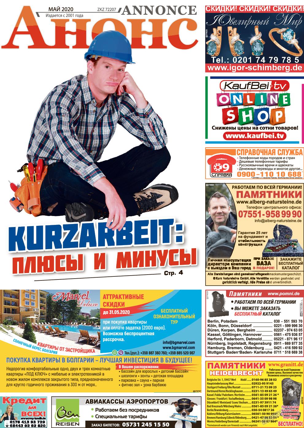 Анонс (газета). 2020 год, номер 5, стр. 1