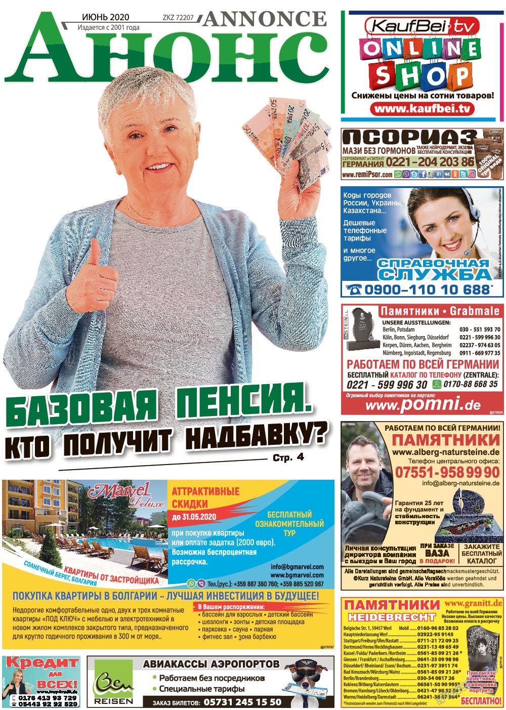 Анонс (газета). 2020 год, номер 6, стр. 1