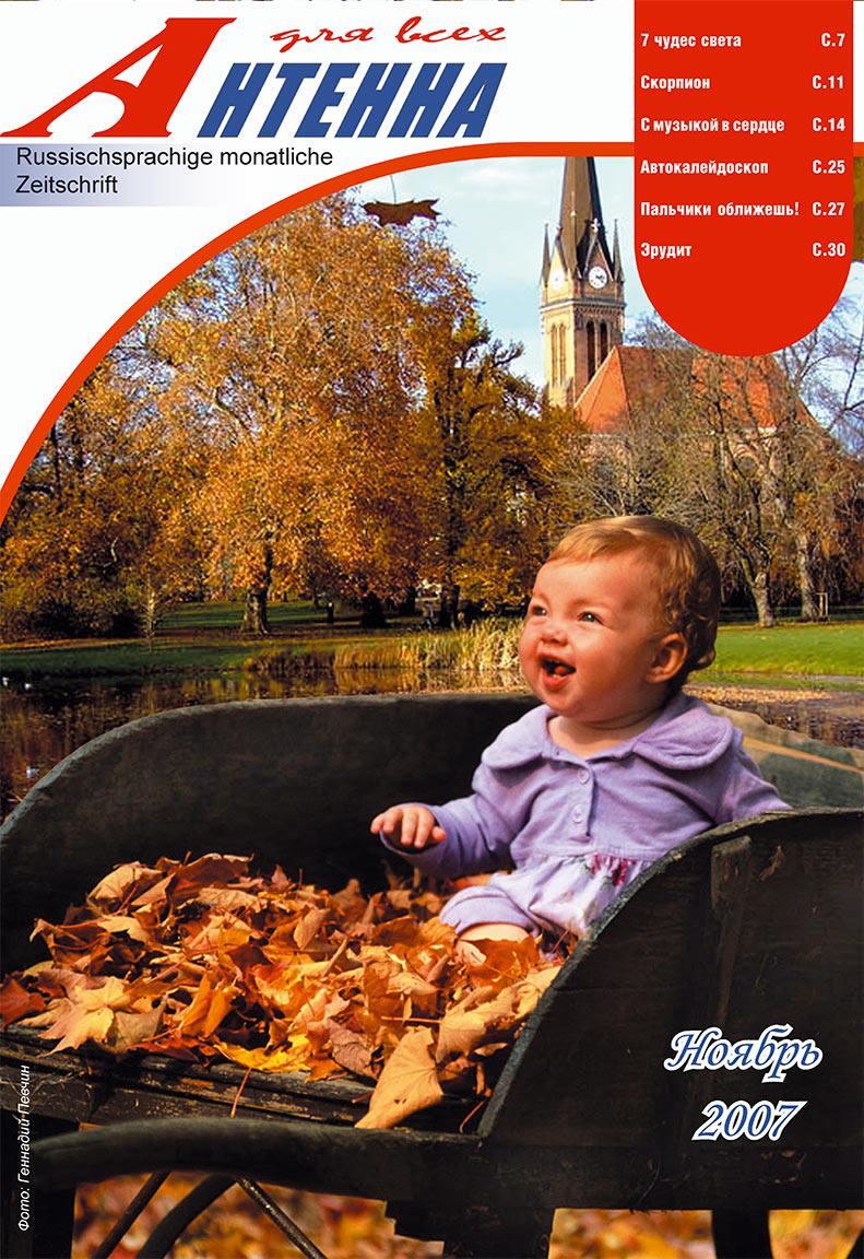 Антенна (журнал). 2007 год, номер 11, стр. 1