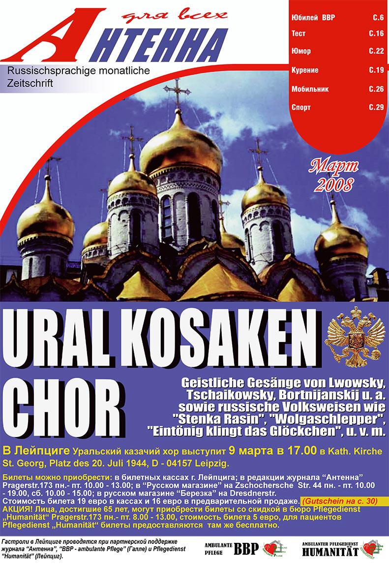 Антенна (журнал). 2008 год, номер 3, стр. 1