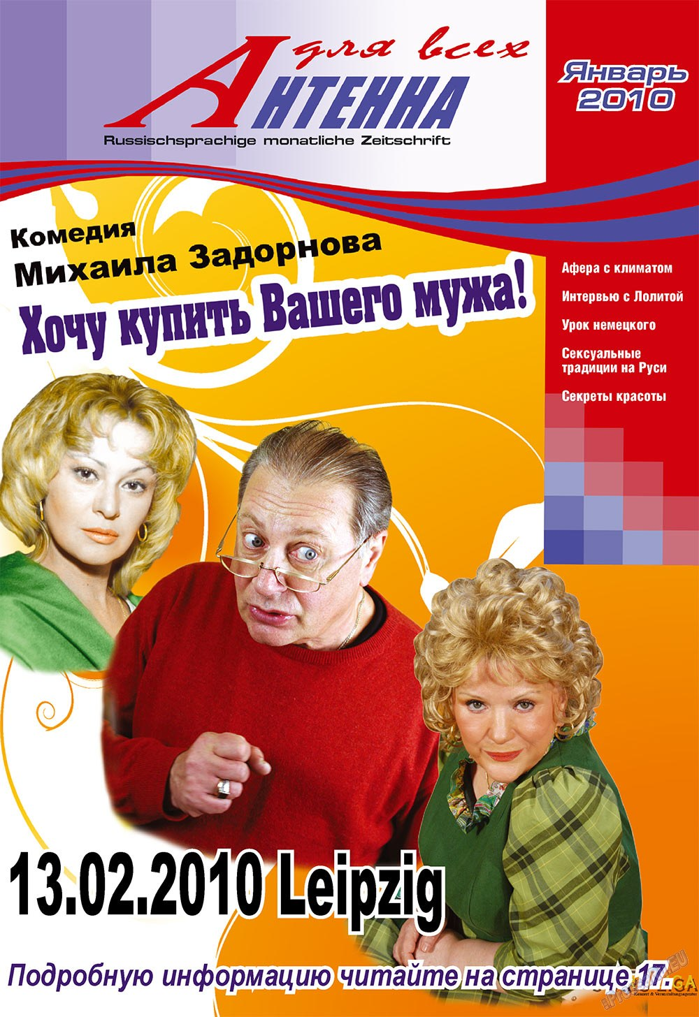 Антенна (журнал). 2010 год, номер 1, стр. 1