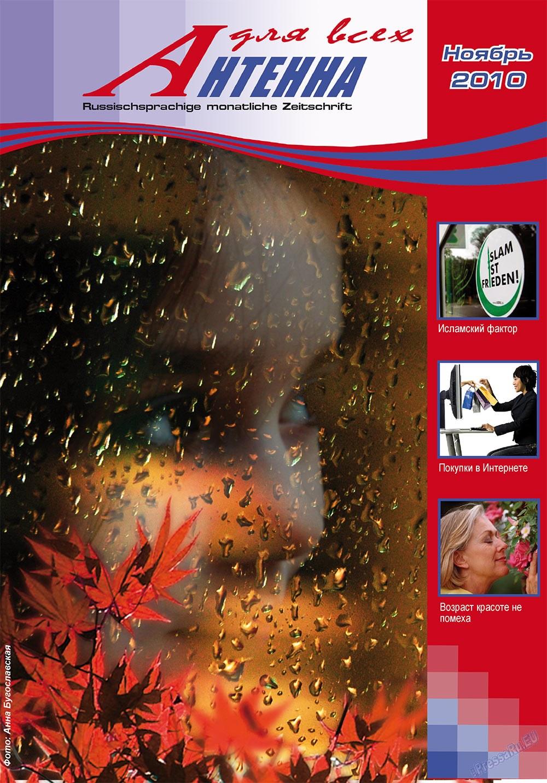 Антенна (журнал). 2010 год, номер 11, стр. 1