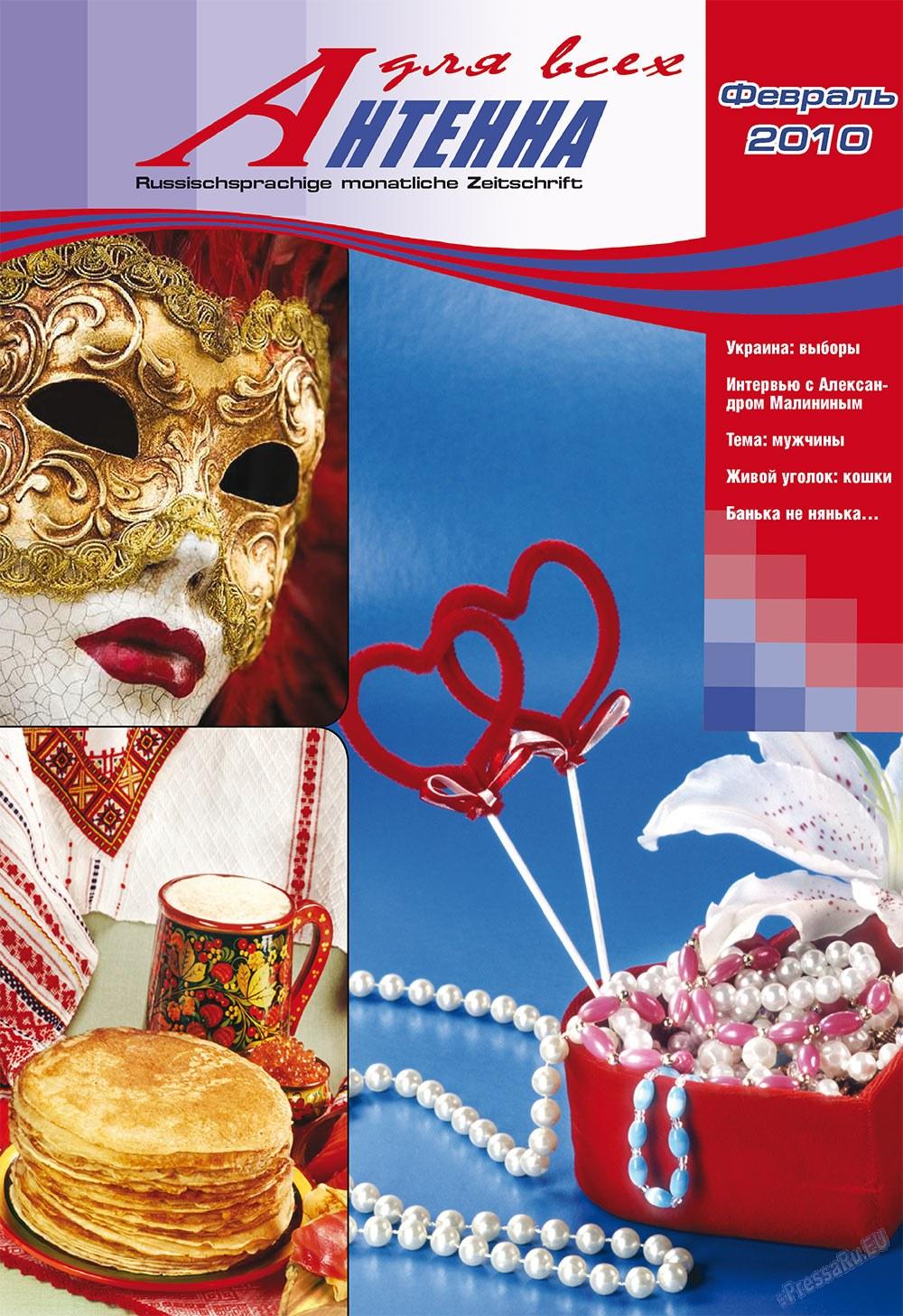 Антенна (журнал). 2010 год, номер 2, стр. 1