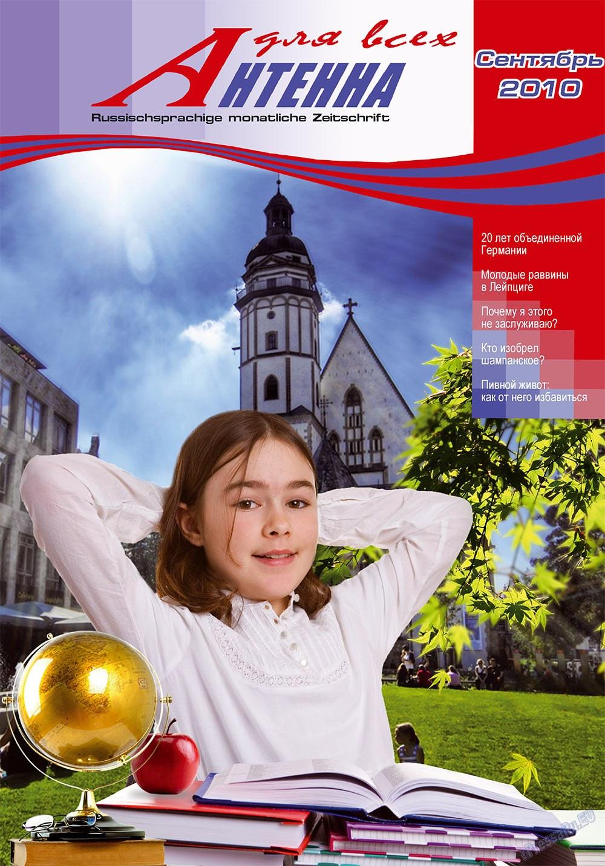 Антенна (журнал). 2010 год, номер 9, стр. 1