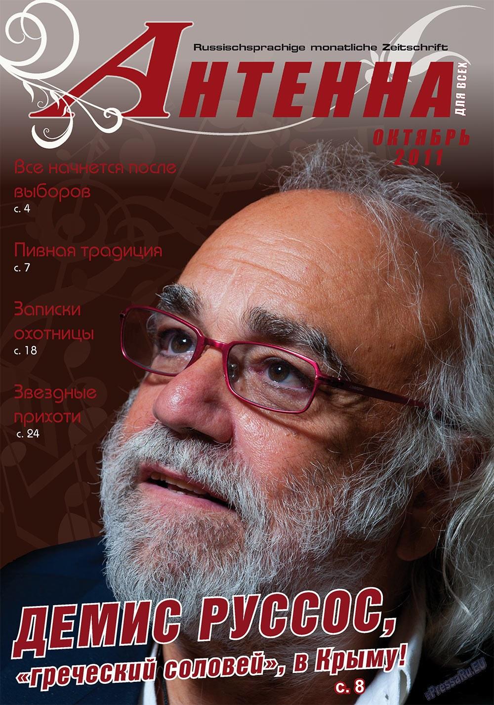 Антенна (журнал). 2011 год, номер 10, стр. 1