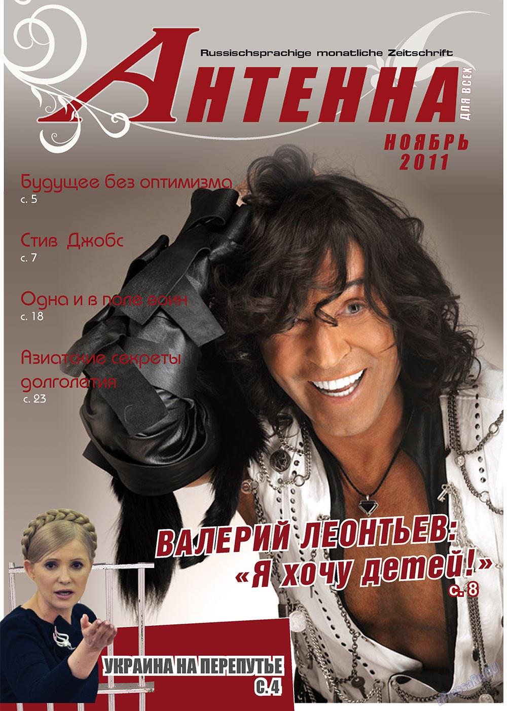 Антенна (журнал). 2011 год, номер 11, стр. 1