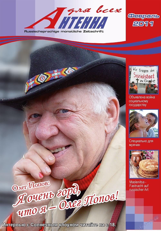 Антенна (журнал). 2011 год, номер 2, стр. 1