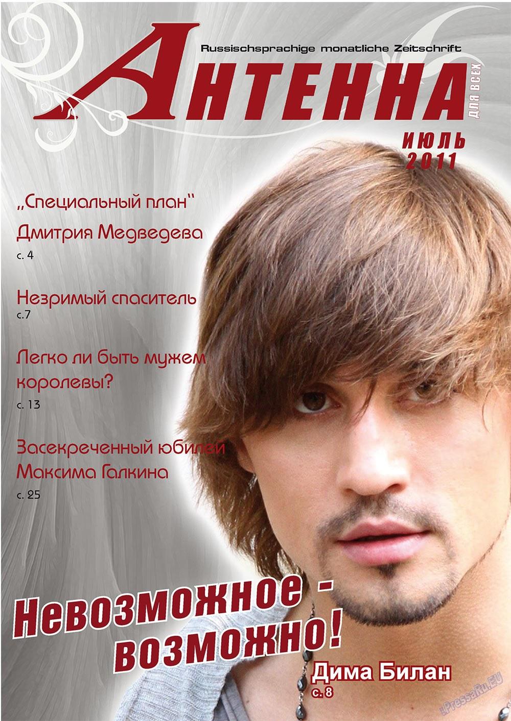 Антенна (журнал). 2011 год, номер 7, стр. 1