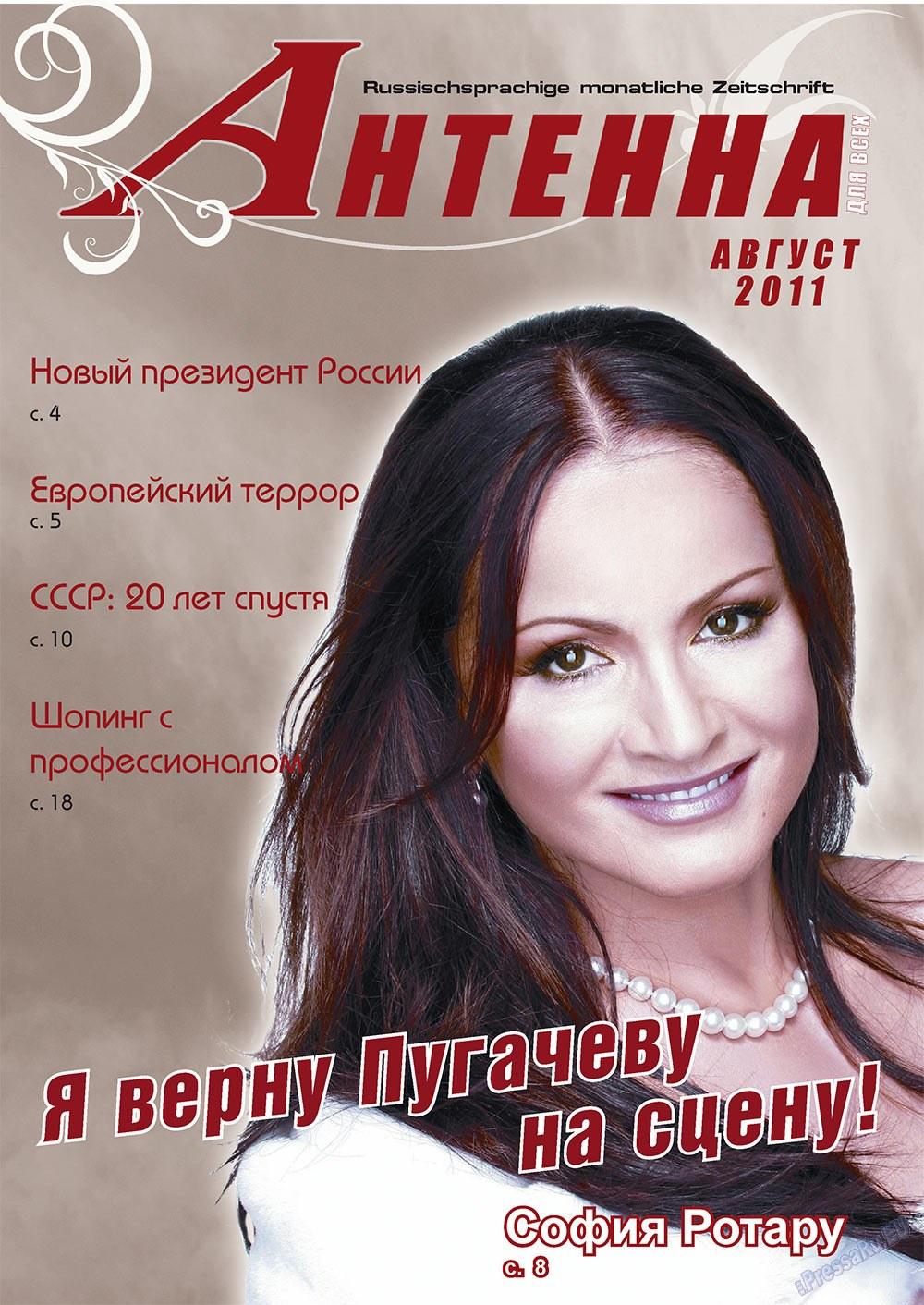 Антенна (журнал). 2011 год, номер 8, стр. 1