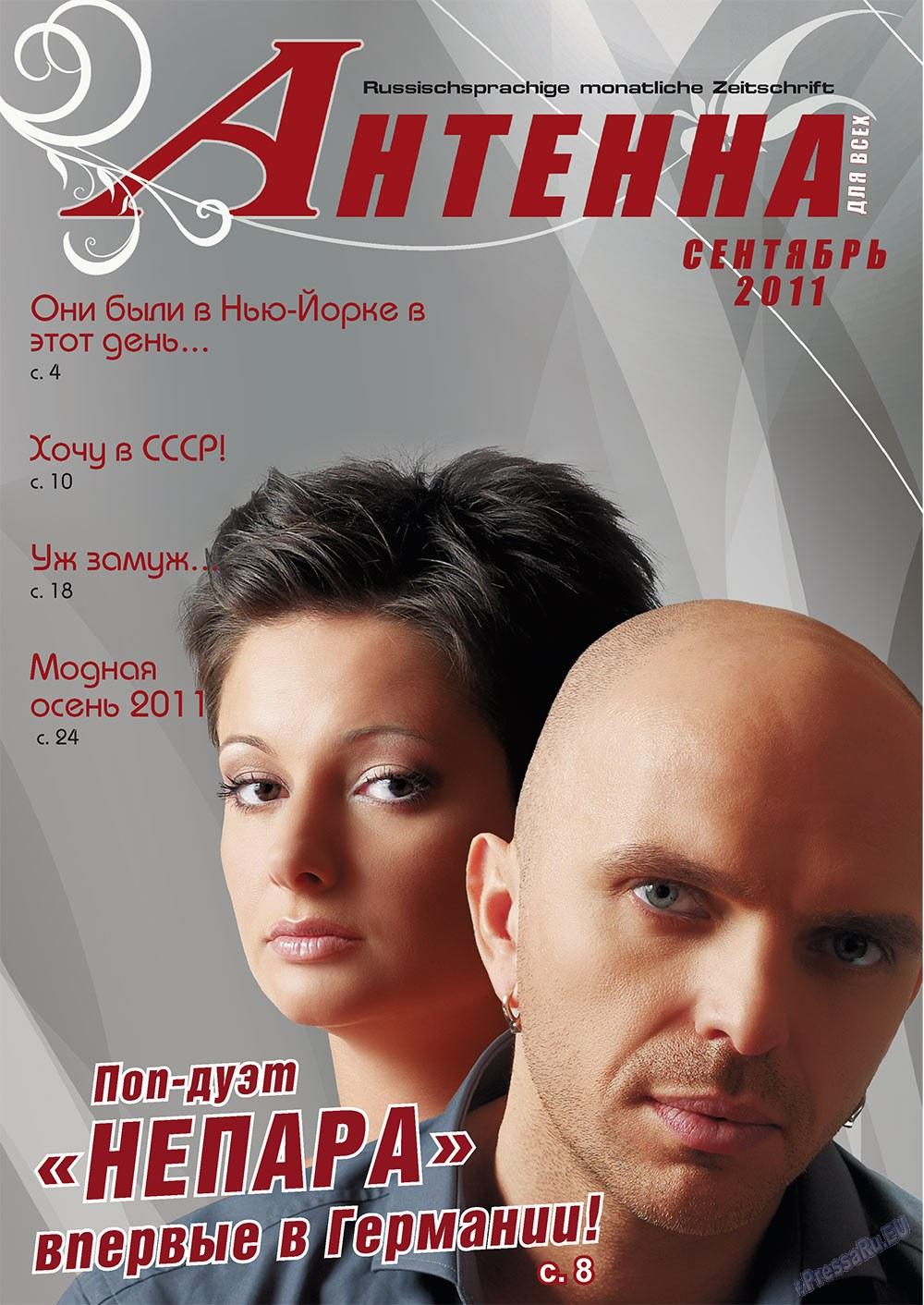 Антенна (журнал). 2011 год, номер 9, стр. 1