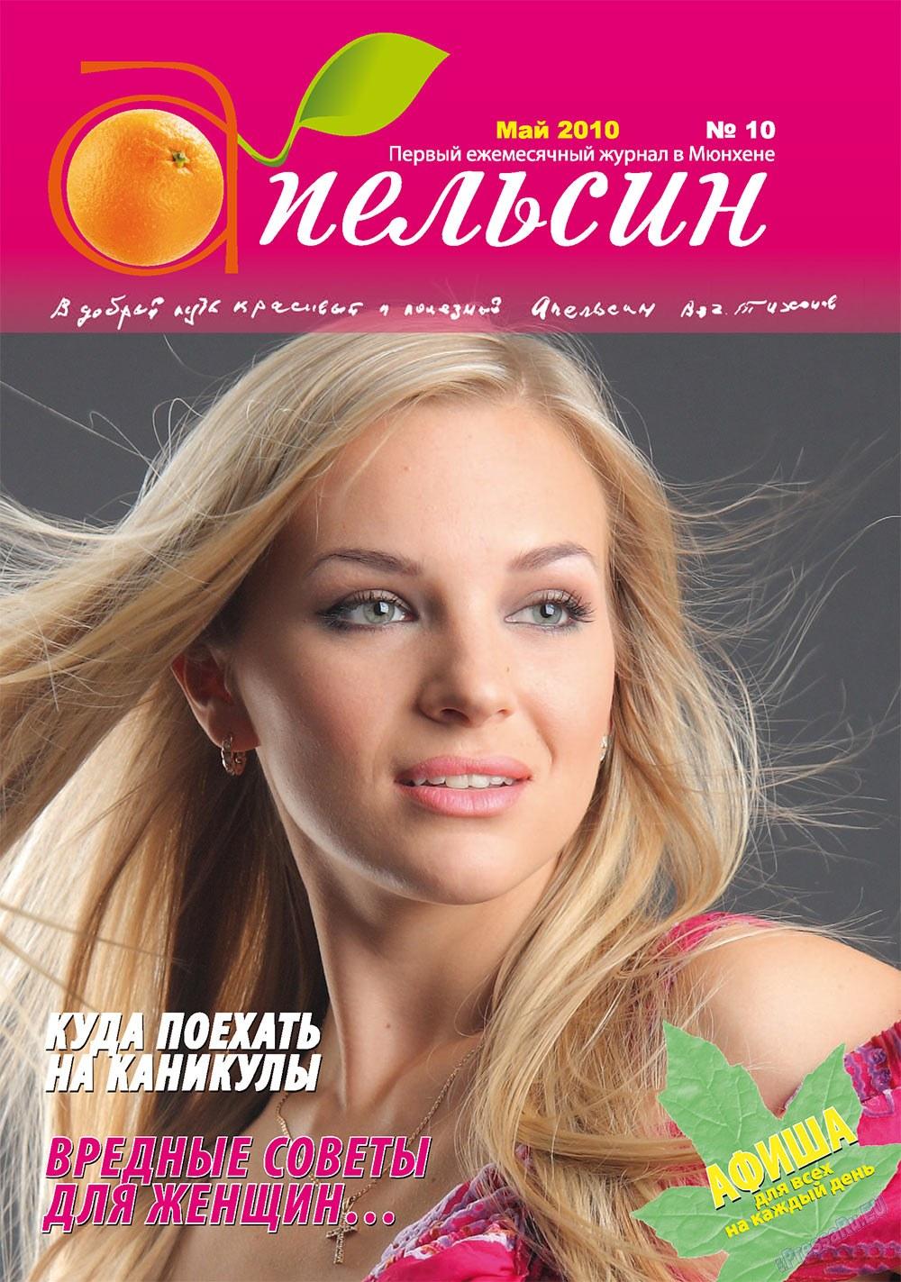Апельсин (журнал). 2010 год, номер 10, стр. 1