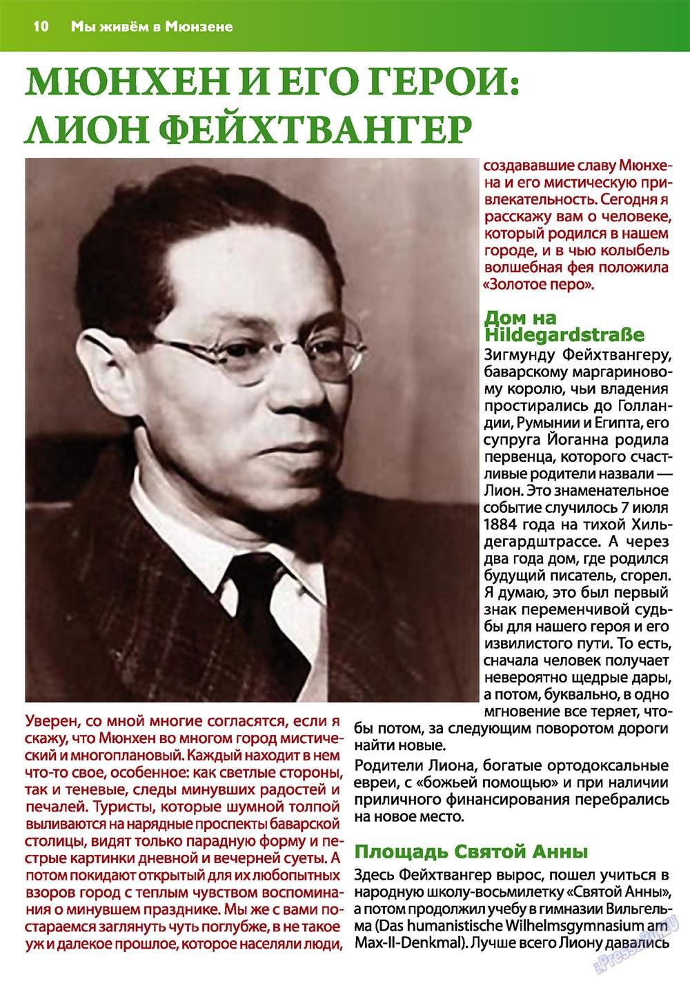 Апельсин (журнал). 2010 год, номер 10, стр. 10