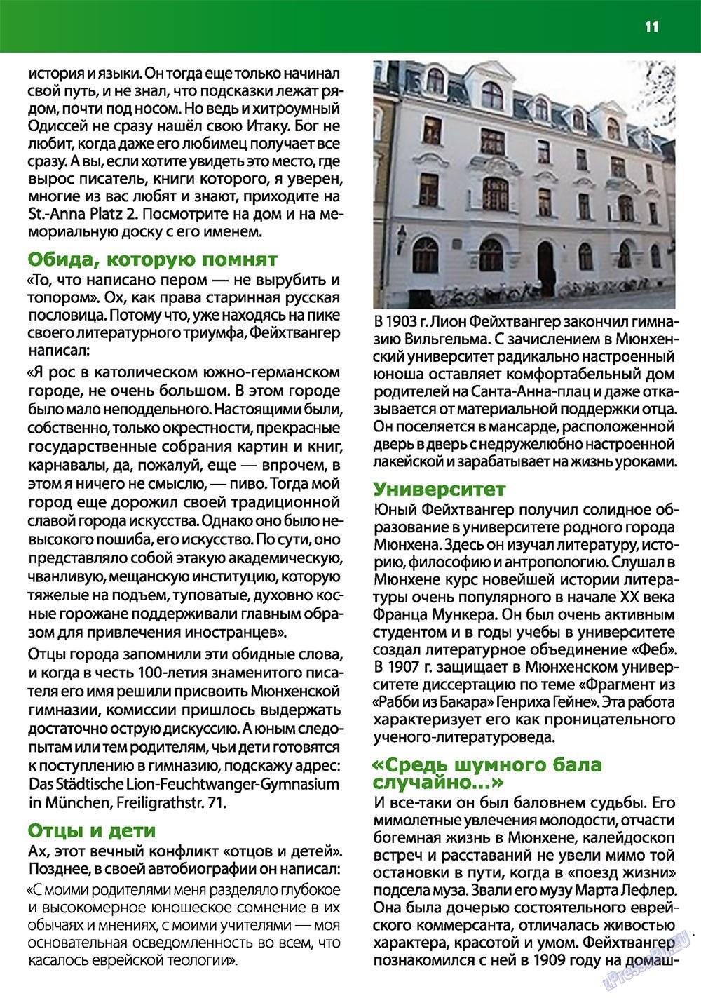 Апельсин (журнал). 2010 год, номер 10, стр. 11