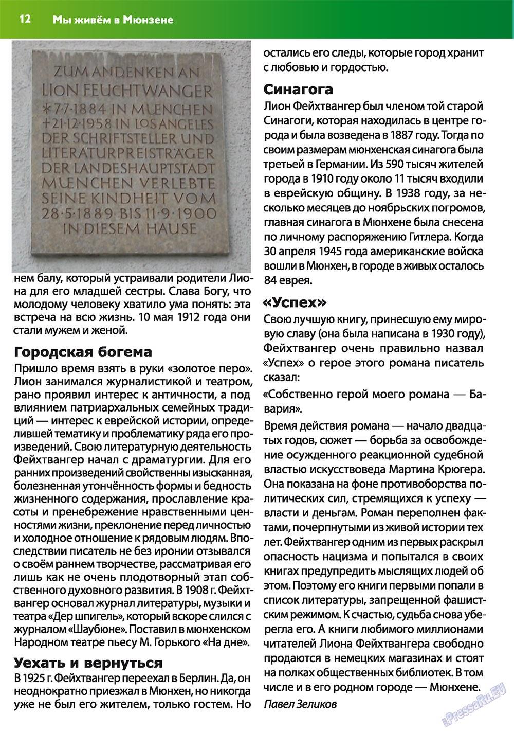 Апельсин (журнал). 2010 год, номер 10, стр. 12