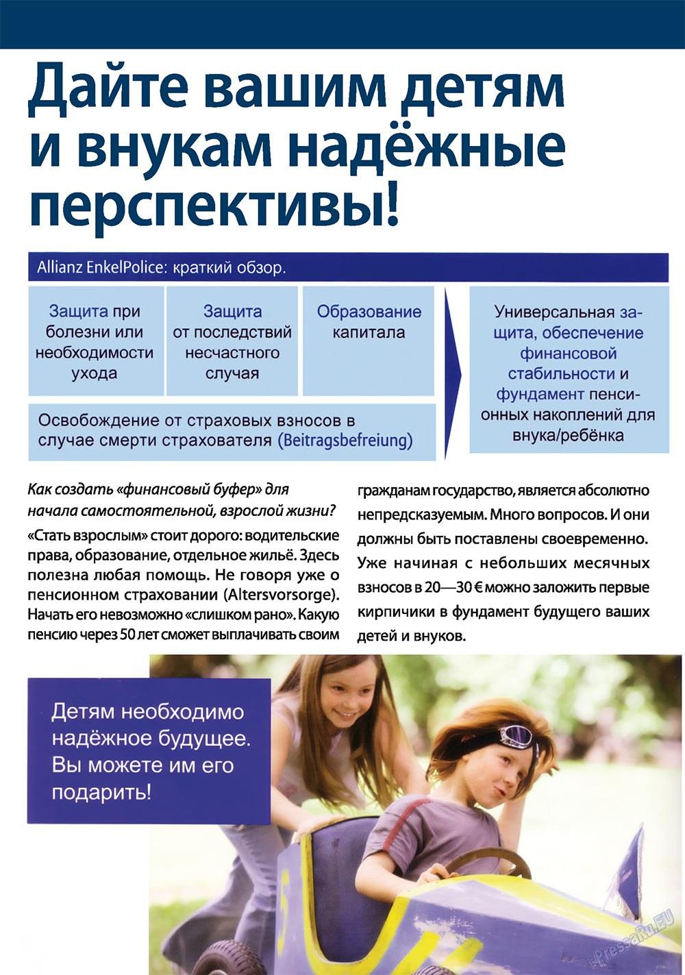 Апельсин (журнал). 2010 год, номер 10, стр. 19