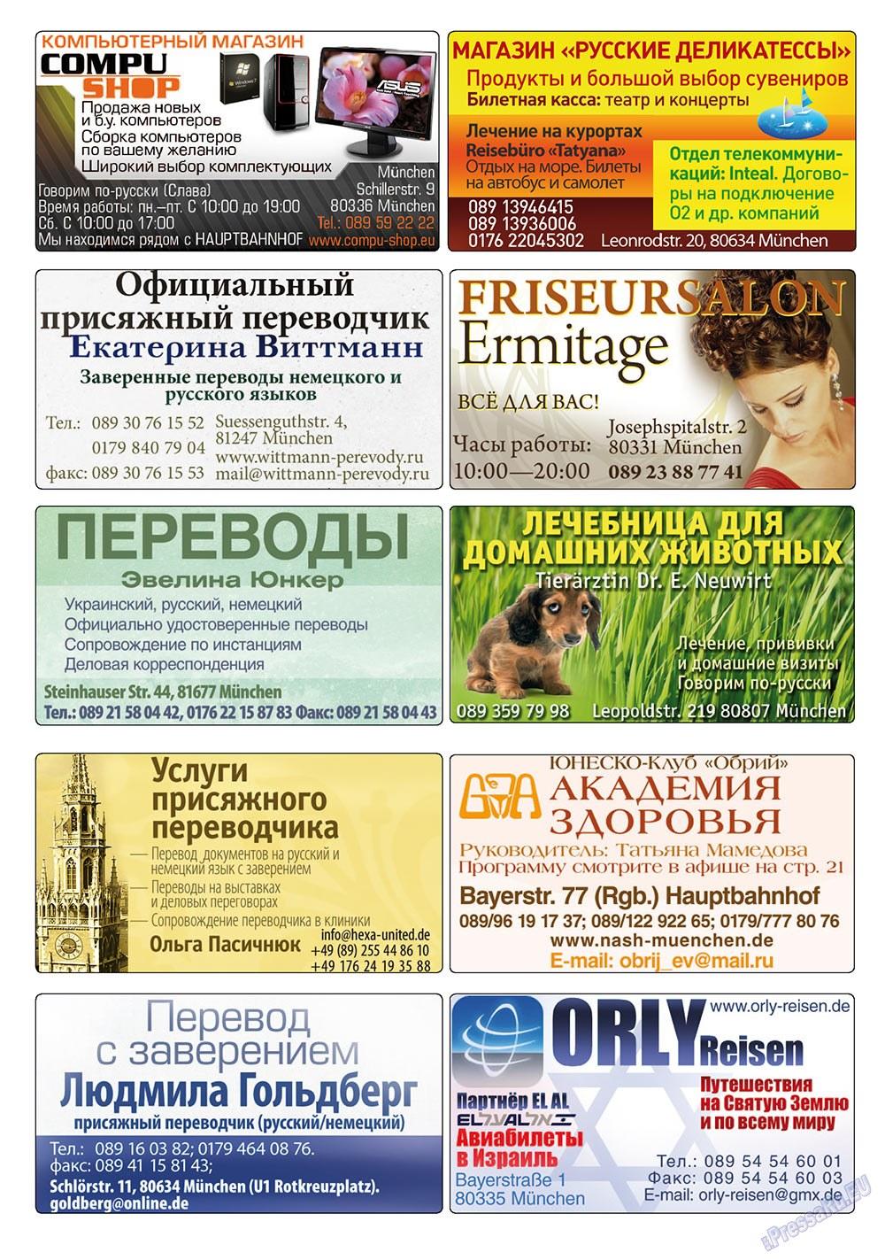 Апельсин (журнал). 2010 год, номер 10, стр. 23