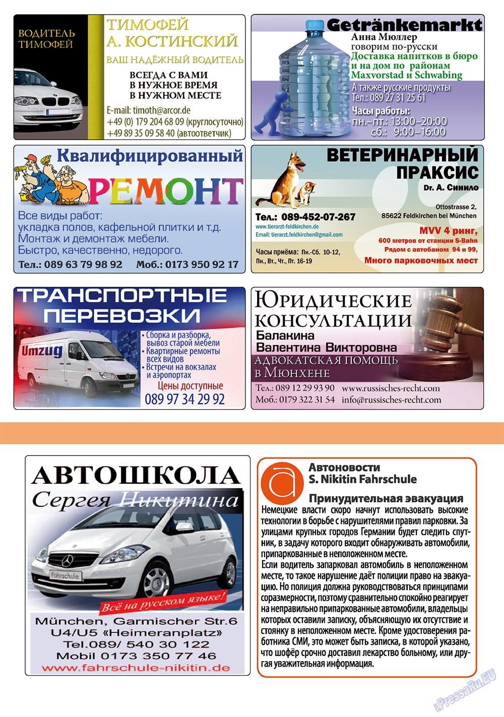 Апельсин (журнал). 2010 год, номер 10, стр. 24