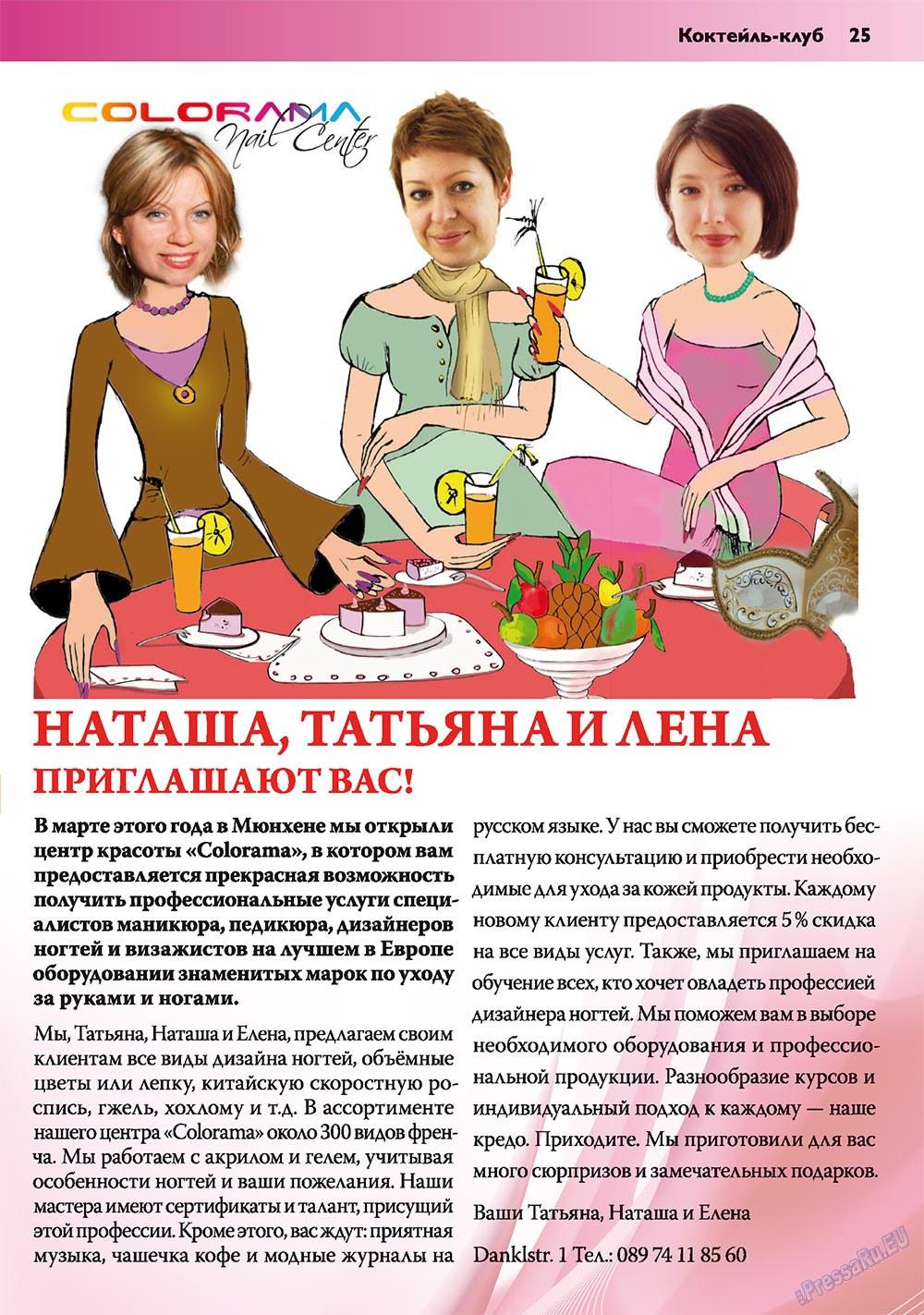 Апельсин (журнал). 2010 год, номер 10, стр. 25
