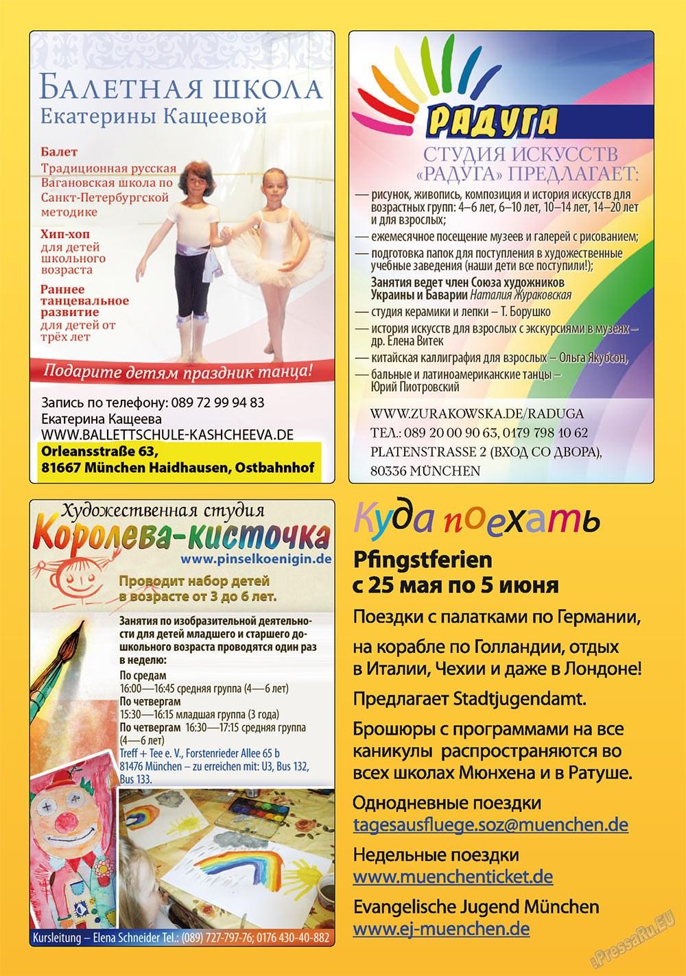 Апельсин (журнал). 2010 год, номер 10, стр. 26