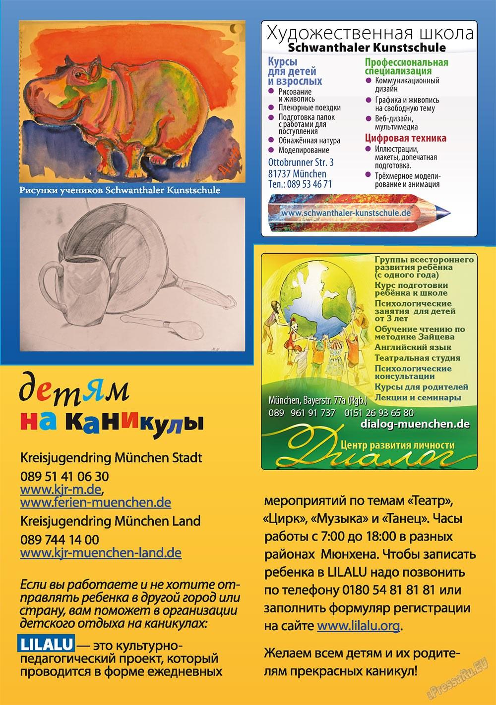 Апельсин (журнал). 2010 год, номер 10, стр. 27