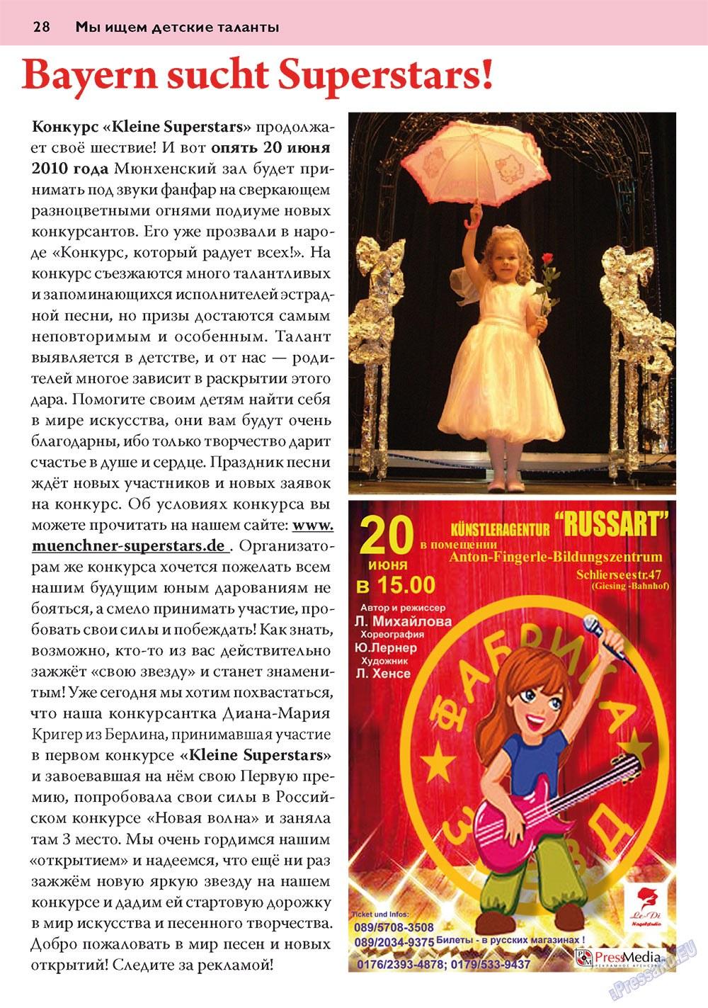 Апельсин (журнал). 2010 год, номер 10, стр. 28