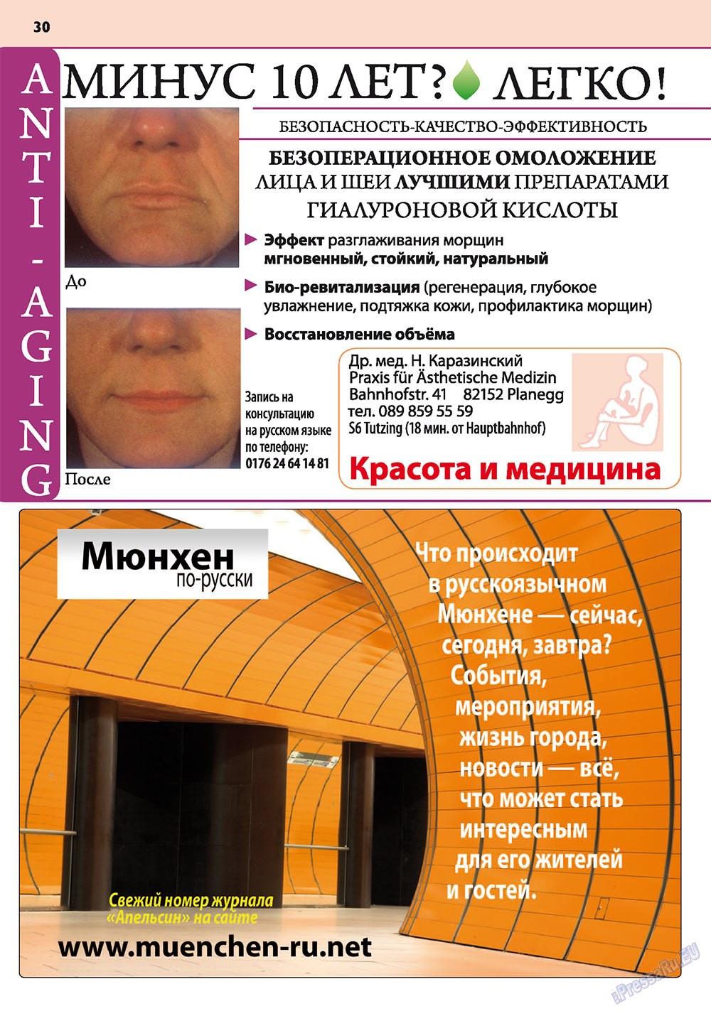 Апельсин (журнал). 2010 год, номер 10, стр. 30