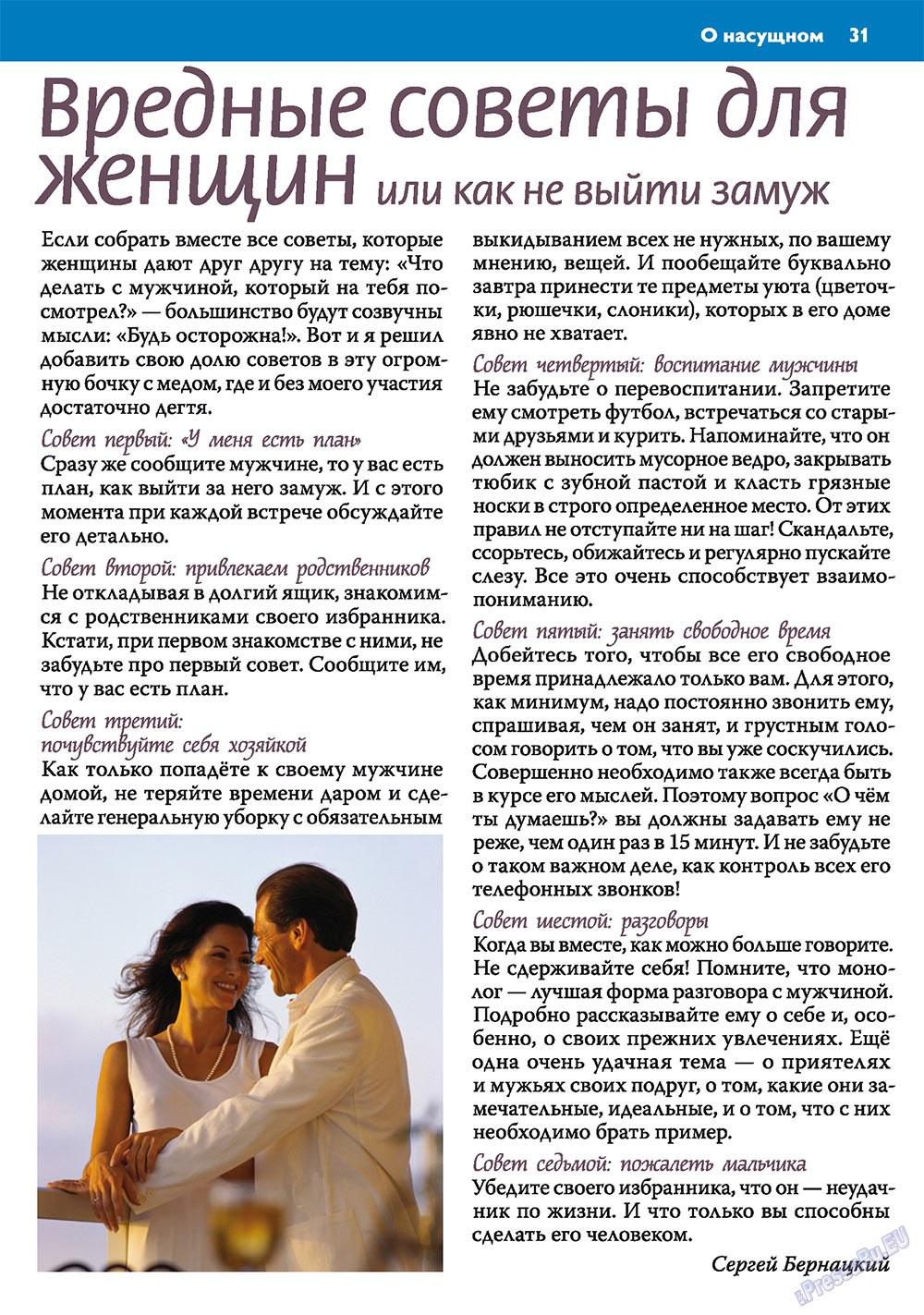 Апельсин (журнал). 2010 год, номер 10, стр. 31