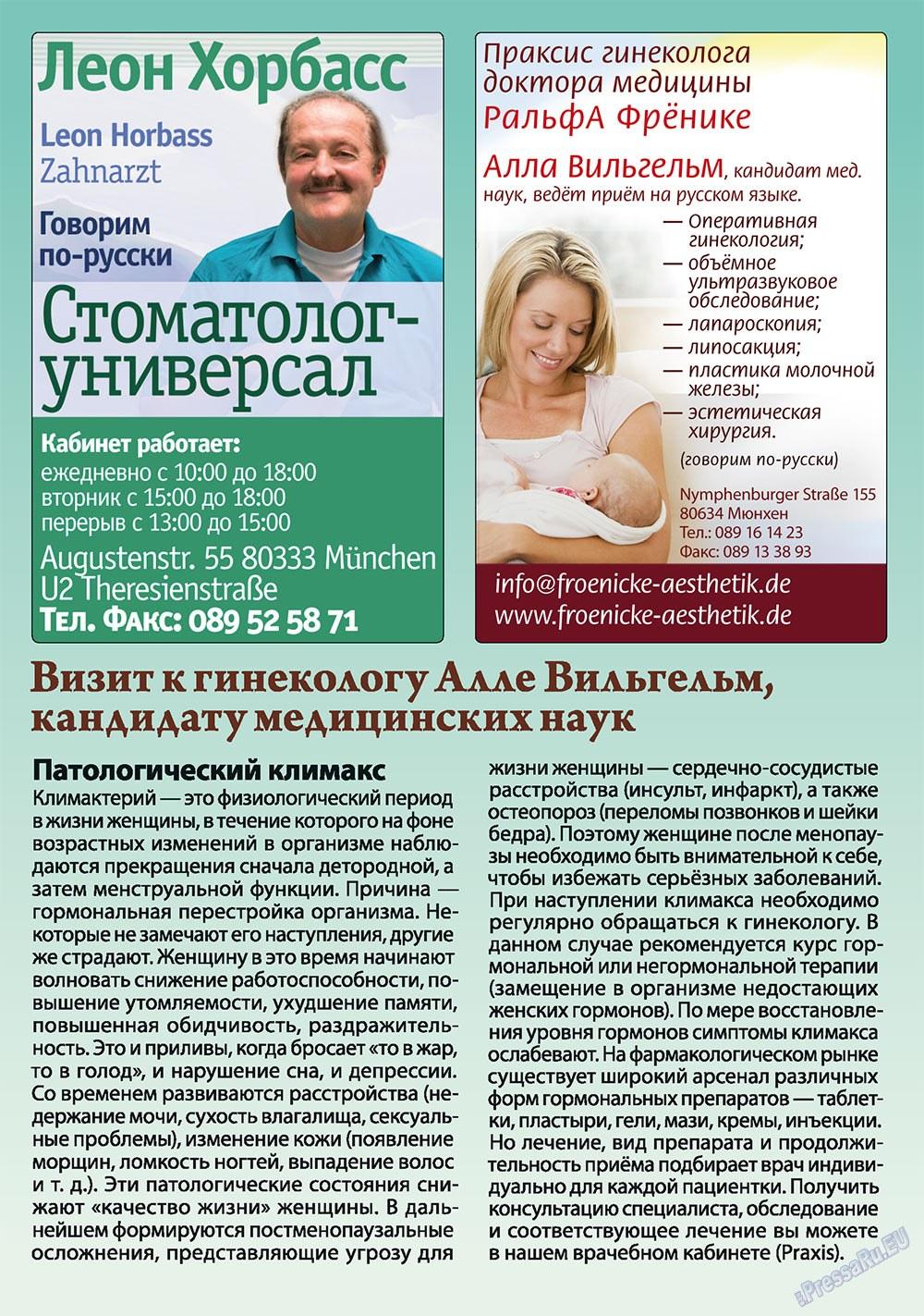 Апельсин (журнал). 2010 год, номер 10, стр. 32