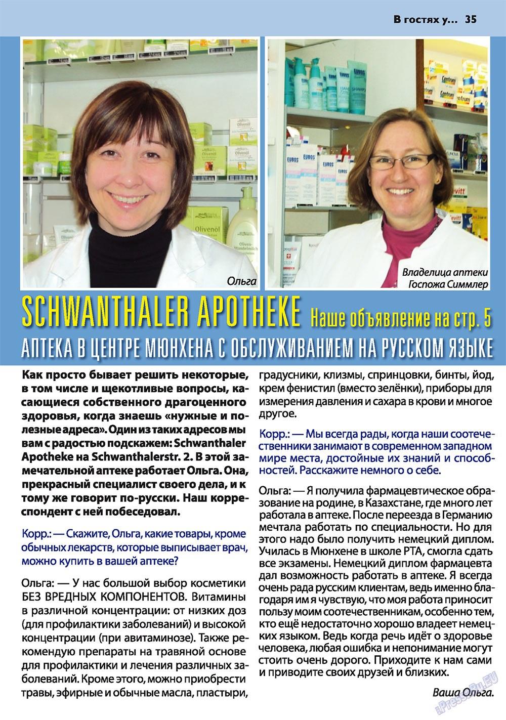 Апельсин (журнал). 2010 год, номер 10, стр. 35