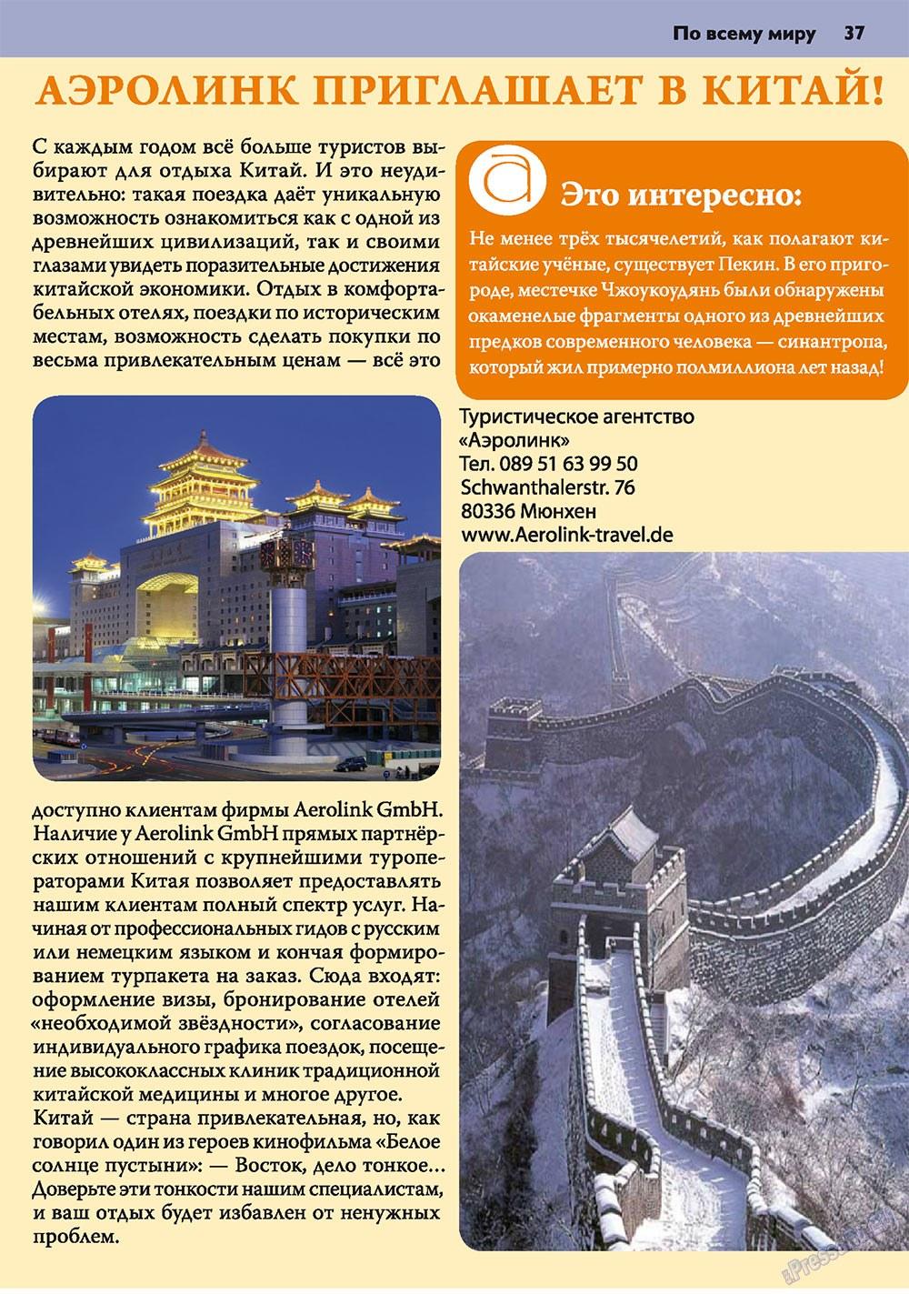 Апельсин (журнал). 2010 год, номер 10, стр. 37