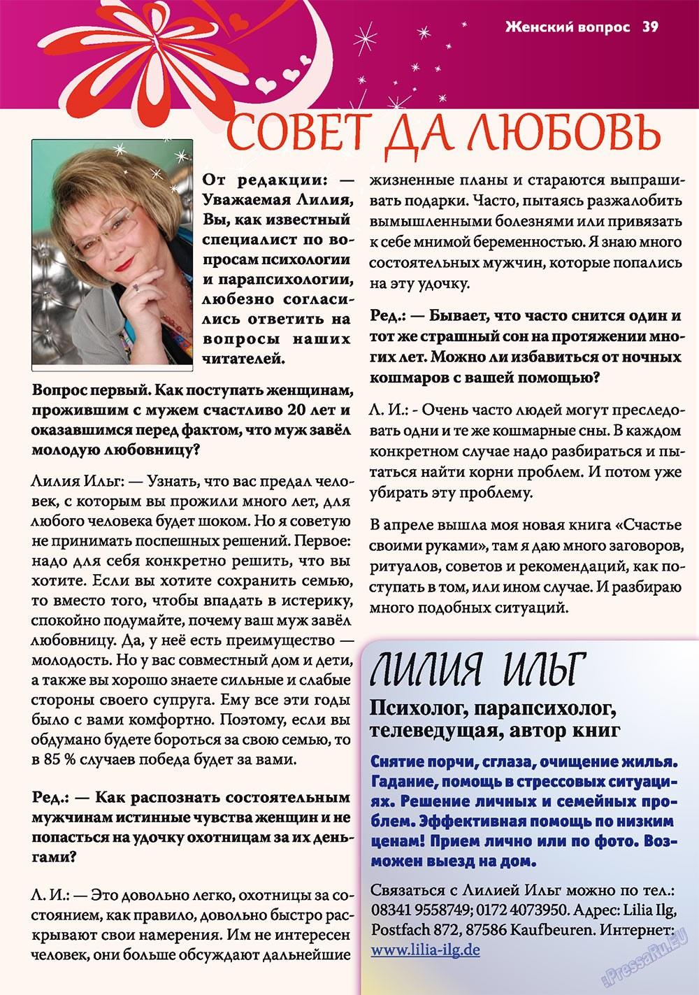 Апельсин (журнал). 2010 год, номер 10, стр. 39