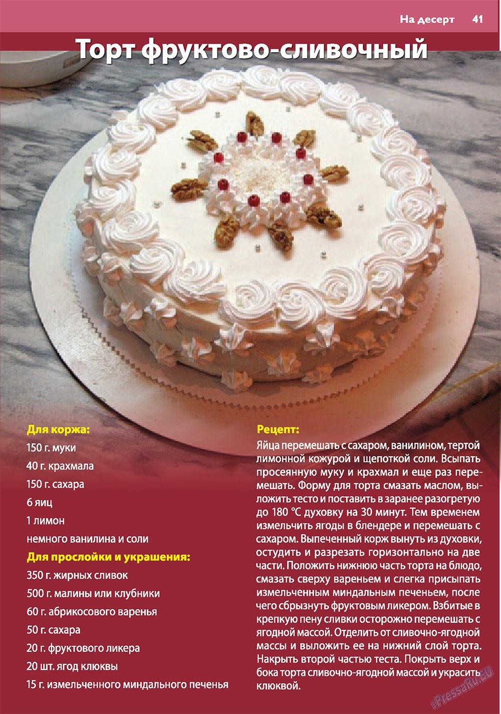 Апельсин (журнал). 2010 год, номер 10, стр. 41