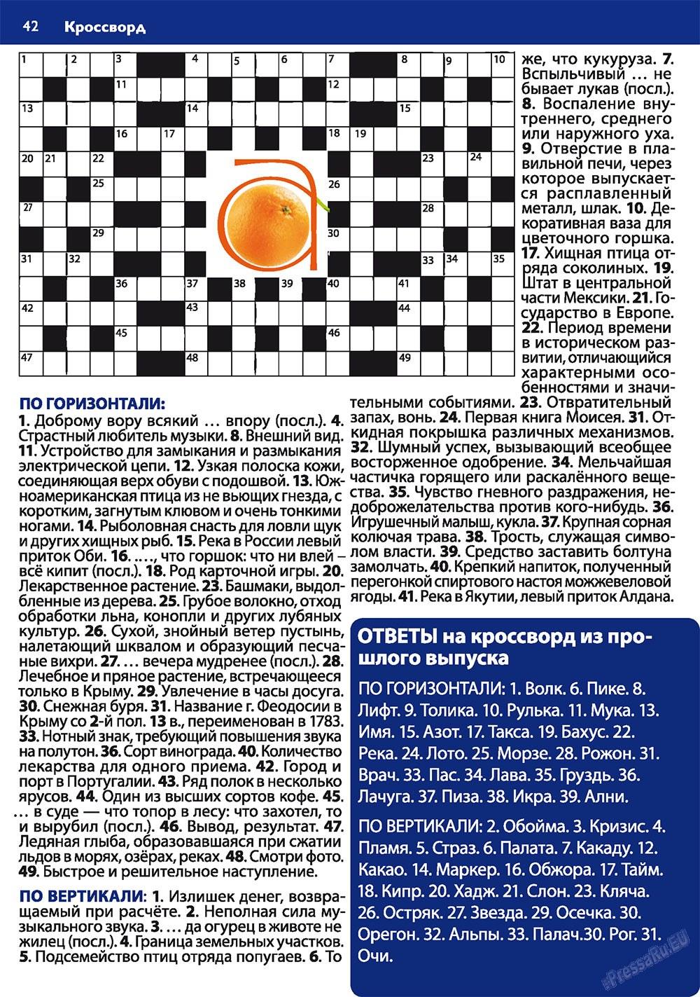Апельсин (журнал). 2010 год, номер 10, стр. 42