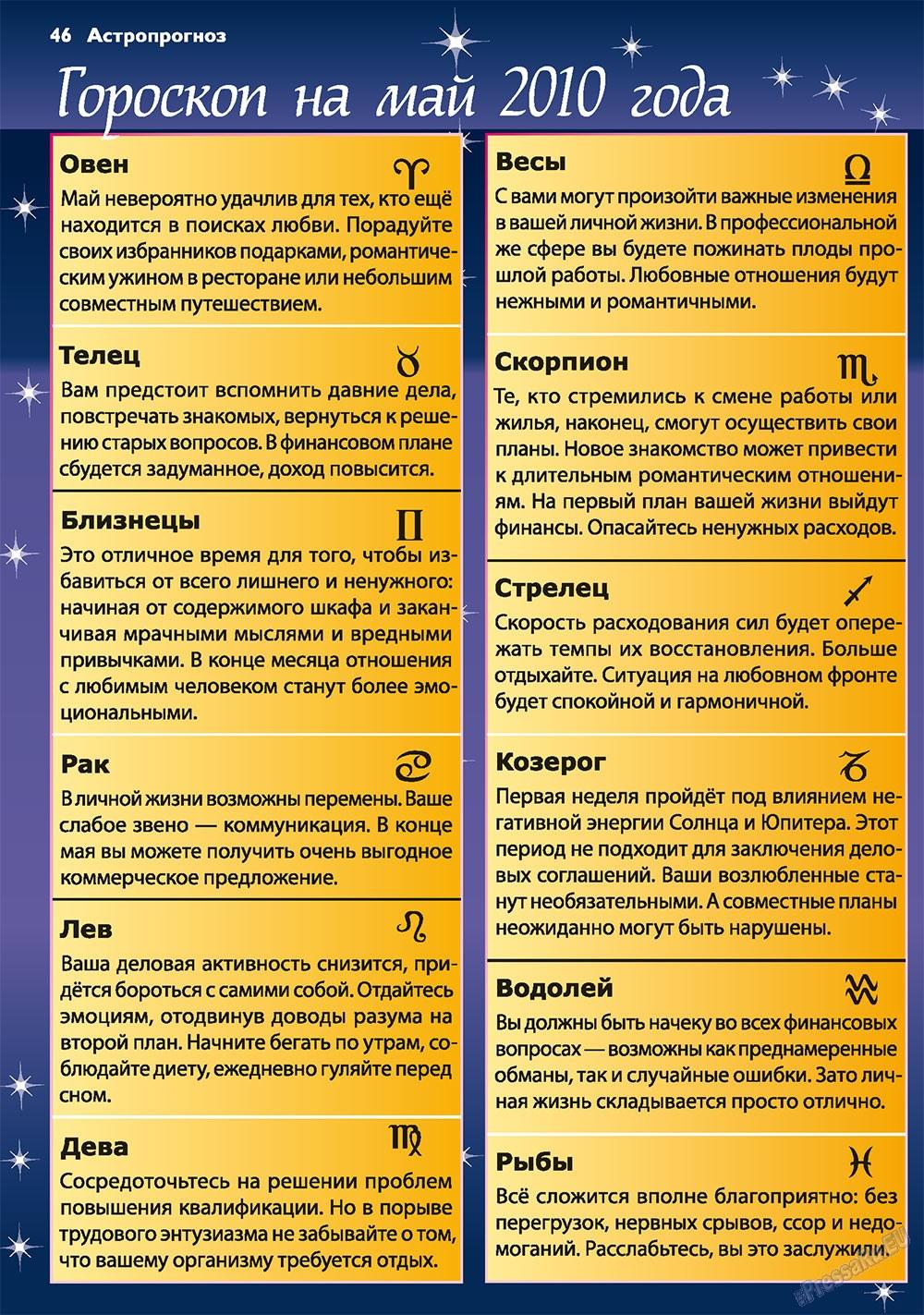 Апельсин (журнал). 2010 год, номер 10, стр. 46