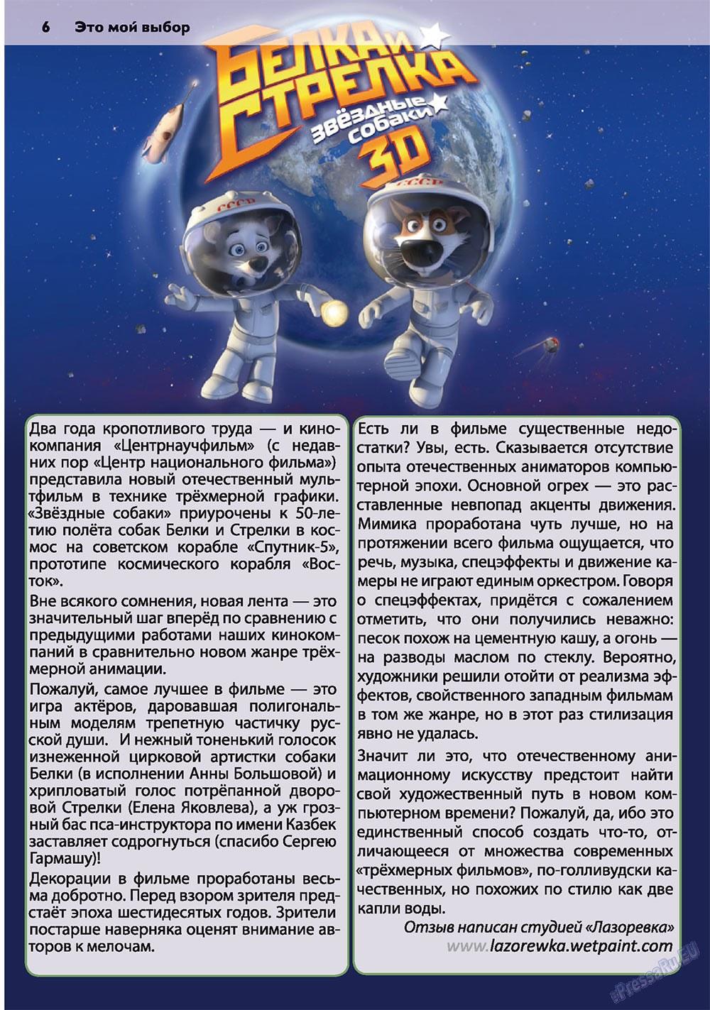Апельсин (журнал). 2010 год, номер 10, стр. 6