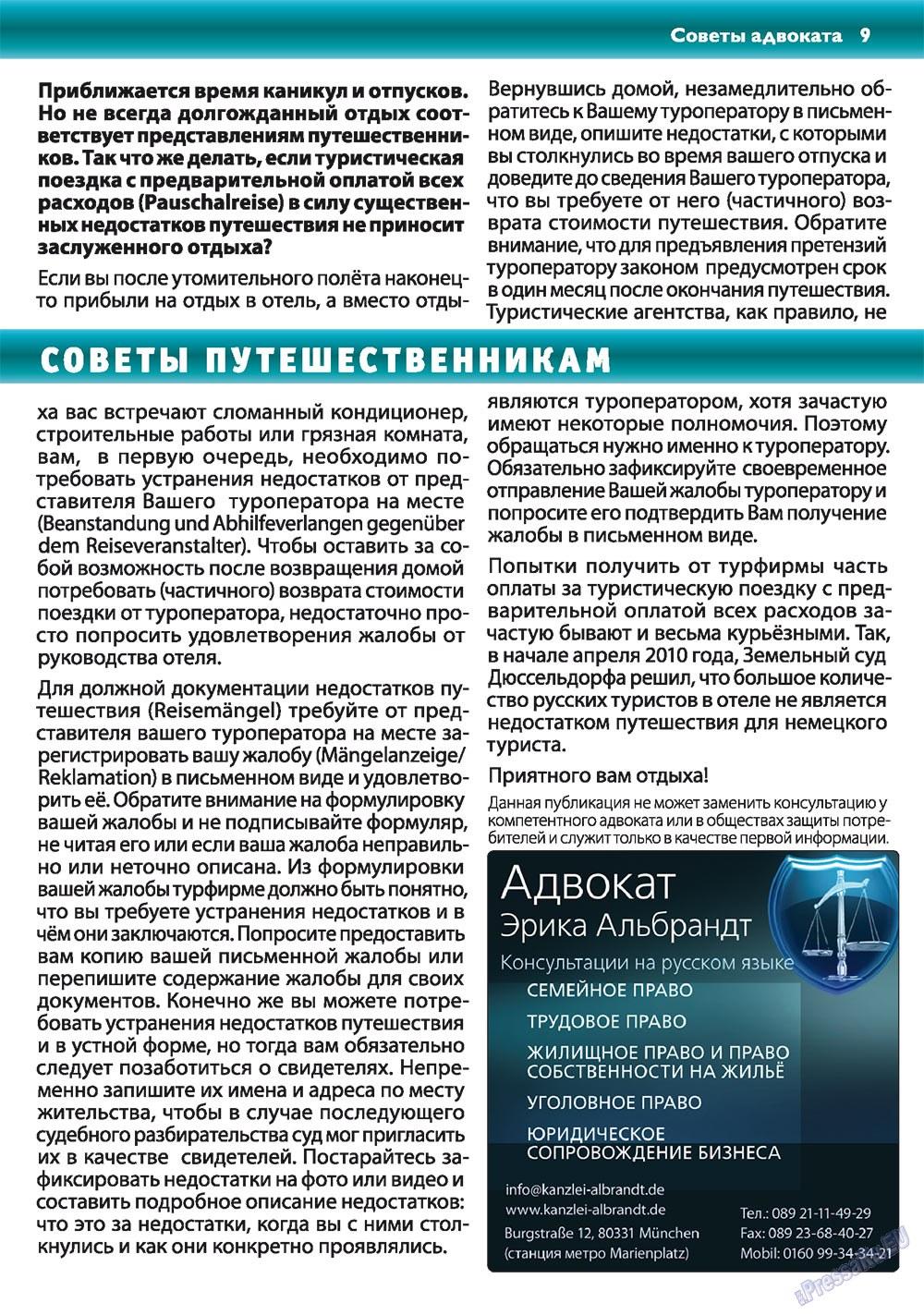 Апельсин (журнал). 2010 год, номер 10, стр. 9