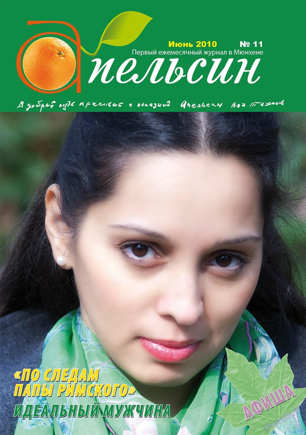 Апельсин (журнал). 2010 год, номер 11, стр. 1